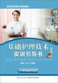 【正版书籍】基础护理技术实训引导书