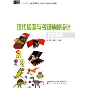 现代插画与书籍装帧设计