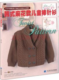 韩式麻花款儿童棒针毛衣