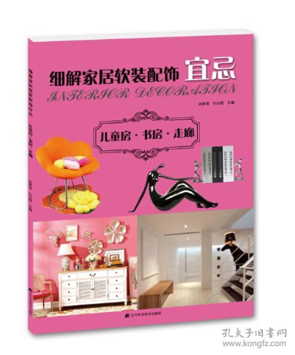 细解家居软装配饰宜忌:儿童房·书房·走廊