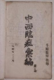 民国山西地方医书----《中西临症汇编》----第二册----平顺县联社印----虒人荣誉珍藏
