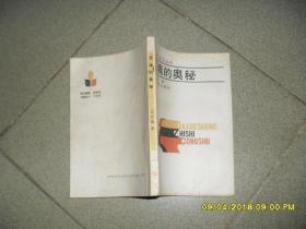 灵魂的奥秘(8品小32开1988年1版4印71000册223页大学生知识丛书之1 )42659