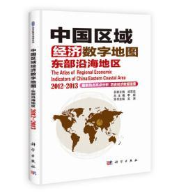 中国区域经济数字地图:东部沿海地区(2012-2013)