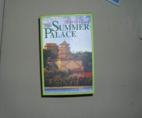 明信片 世界文化遗产集粹 颐和园 全套20张 库存品