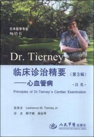Dr.Tierney临床诊治精要(第3辑) 心血管病