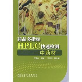 药品多指标HPLC快速检测:中药材