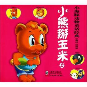 (彩绘注音)小海豚动物童话经典:小熊掰玉米