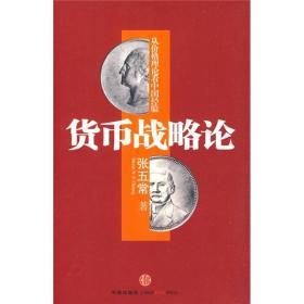 货币战略论:从价格理论看中国经验