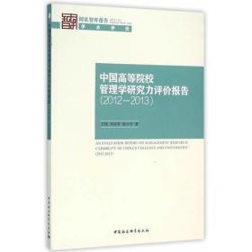 中国高等院校管理学研究力评价报告(2012-2013)