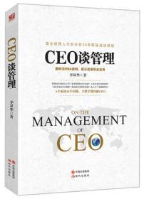 CEO谈管理