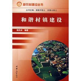 新农村建设丛书:和谐村镇建设