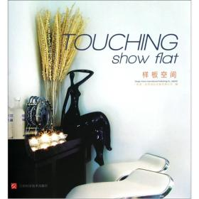 TOUCHING show flat 样板空间