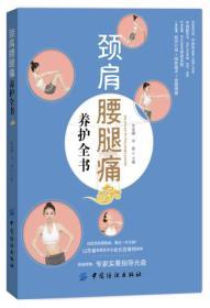 颈肩腰腿痛养护全书 单述刚 双福 中国纺织出版社 9787518002795