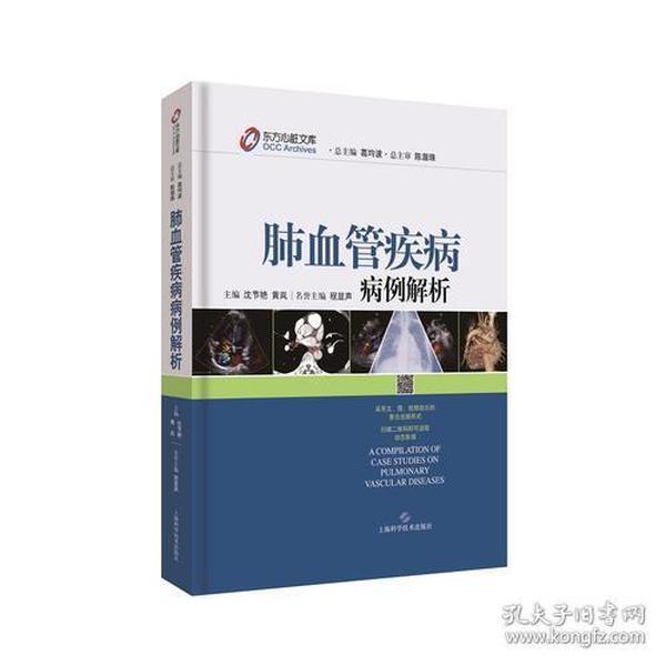 肺血管疾病病例解析 东方心脏文库