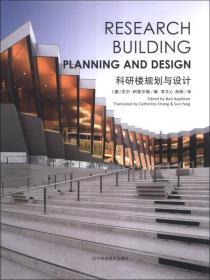 科研楼规划与设计