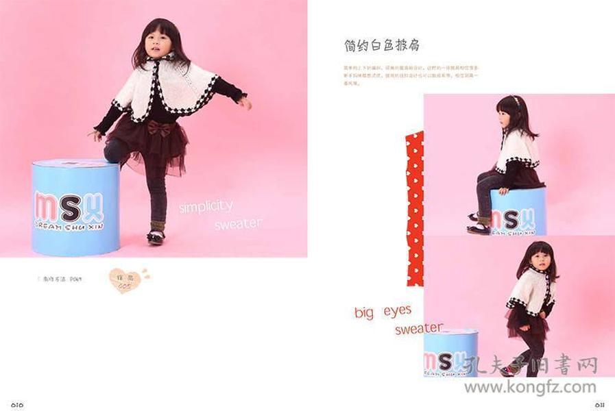 最想编织系列:一学就会的经典宝宝毛衣