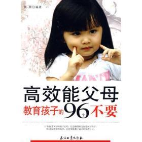 高效能父母教育孩子的96个不要