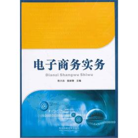 【二手包邮】电子商务实务 陈大志 曾新锋 华中科技大学出版社