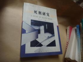 编号2:死刑研究(著名法学教授 贾宇 签赠本)