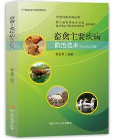 畜禽主要疾病防治技术