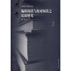 【正版书籍】编辑阅读与校对阅读之比较研究:书林守望丛书