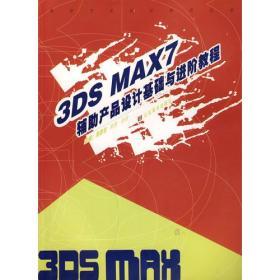 3DSMAX7辅助产品设计基础与进阶教程