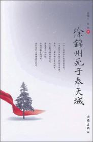 徐锦州死于奉天城