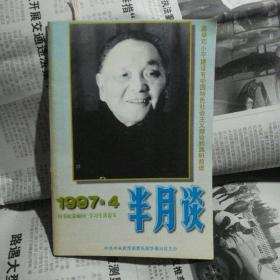 半月谈(1997/4)邓小平同志逝世