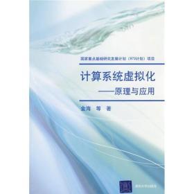 计算系统虚拟化:原理与应用