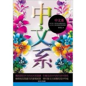 中文系:告别青春的墓志铭,回味理想的温馨梦