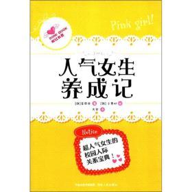 粉红书系:人气女生养成记
