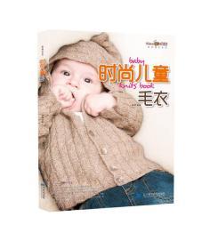 织美堂最想编织系列:时尚儿童毛衣