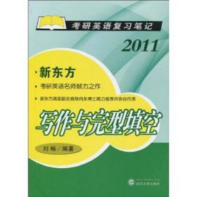 考研英语复习笔记:写作与完型填空2011