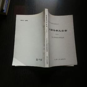 中国共产党山西历史资料丛书:山西革命风云录(二)