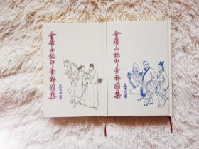 金庸小说印章插图集——云君篇和王司马篇,全套分为上下两部圆脊精装本,精美绝伦