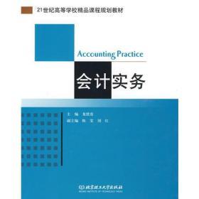 会计实务 龙绪贵 北京理工大学出版社 9787564025502