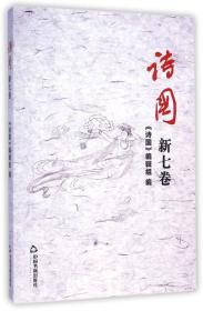 诗国 新七卷