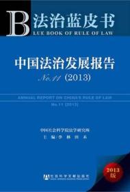 正版】法治蓝皮书:中国法治发展报告No.11(2013)