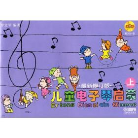 儿童电子琴启蒙(上下)最新修订版附DVD
