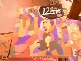 12色彩性格