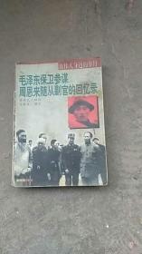在伟人身边的岁月.毛泽东保卫参谋.周恩来随从副官的回忆录