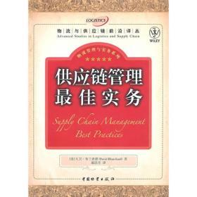 【二手包邮】供应链管理最佳实务 (美)布兰查德 中国物质出版社
