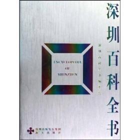 深圳百科全书
