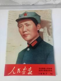 书画报·解放军画报·1967年第10期【毛主席论人民战争·枪杆子里面出政权】.