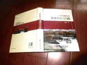中国塔里木河治水理论与实践
