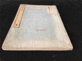 和刻本《都繁昌记》1册全,因果道士著,比较稀见,内容有江户时期京都的乞食、娼妓等风俗见闻描写,写刻较精美。