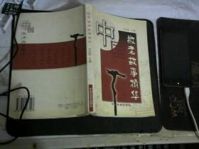 中国敬老故事精华.【】