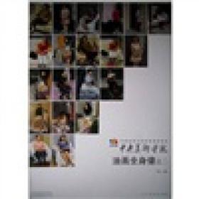 范本传真·中国高等艺术院校教学范本:中央美术学院油画全身像(2)