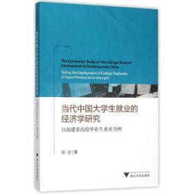当代中国大学生就业的经济学研究——以福建省高校毕业生就业为例