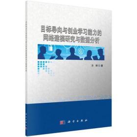 目标导向与创业学习能力的网络建模研究与数据分析
